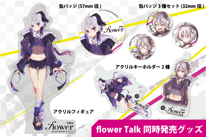 flower new goods