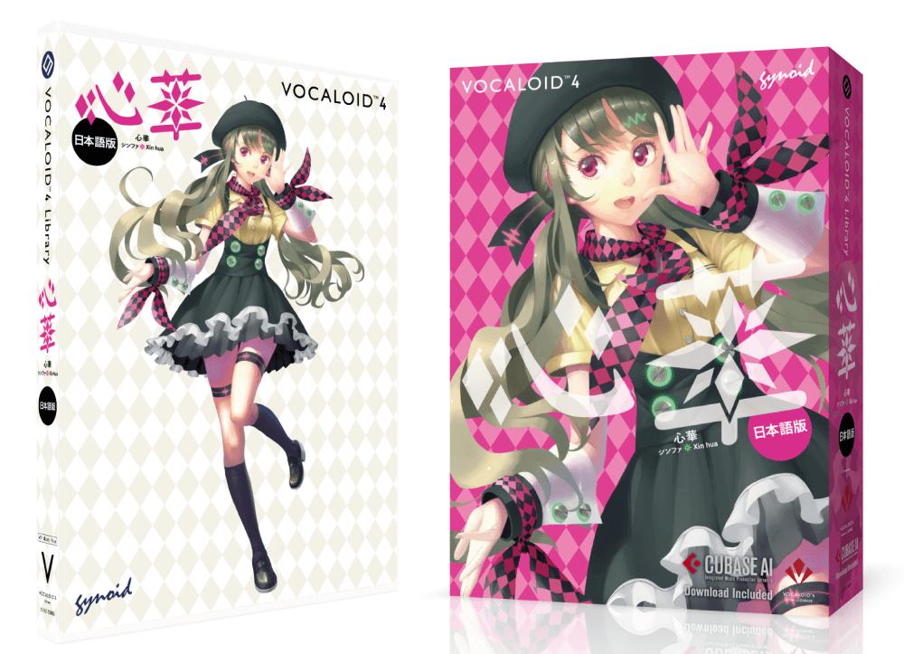 VOCALOID4ライブラリ『心華(シンファ, Xin hua)』、日本と中国で発売